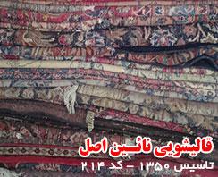 قالیشویی درمحدوده زعفرانیه