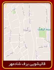 قالیشویی محدوده زرگنده 02126201070