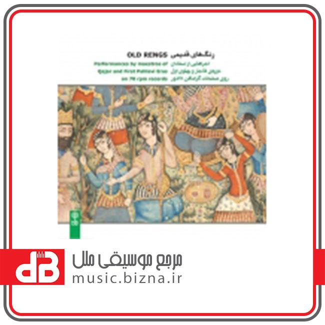 انتشار آلبوم رنگهای قدیمی
