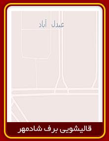 قالیشویی محدوده عبدل آباد 02166554202