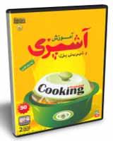 آموزش آشپزی و شیرینی پزی(2DVD)