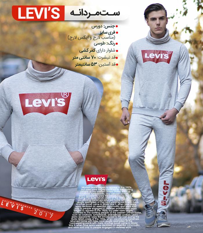 ست مردانه مدل Levis (طوسي)