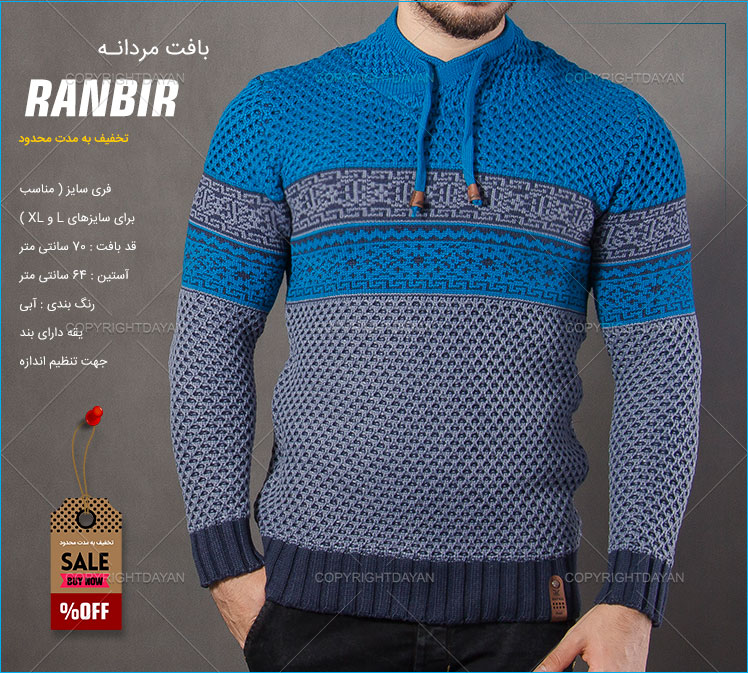 بافت مردانه Ranbir (آبی)