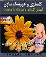 آموزش گلسازی و عروسک سازی