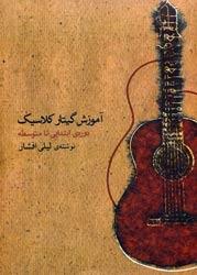 آموزش کامل گیتار کلاسیک