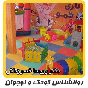 روانشناسی کودک - آشنایی با مهد کودک