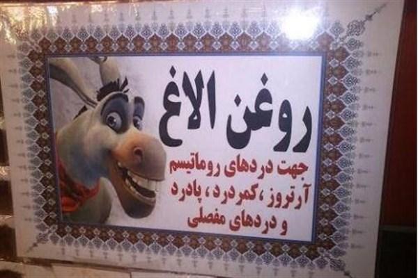 فروش روغن الاغ یا خر اصل با شناسنامه