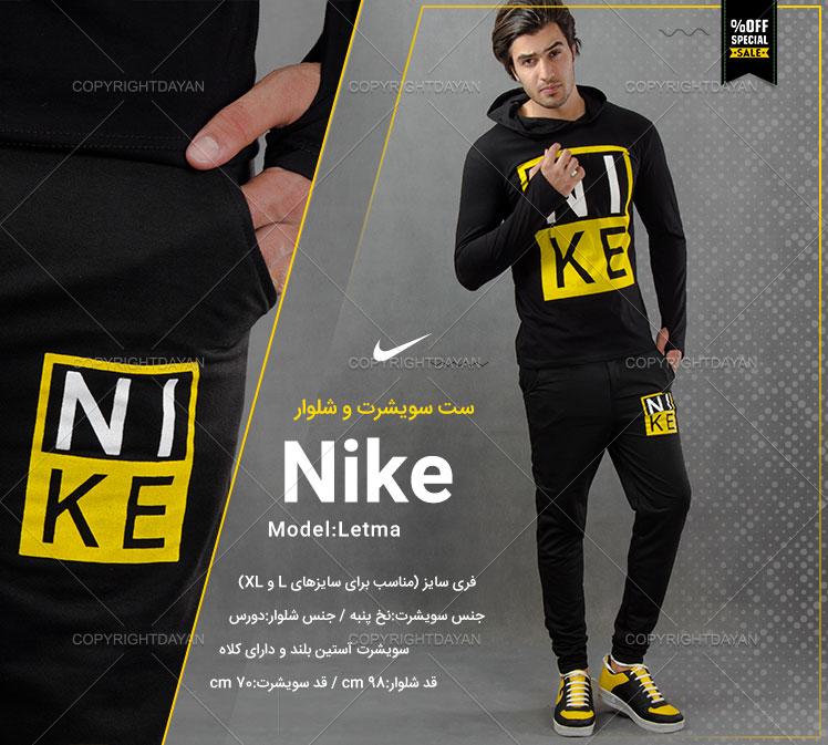 ست سویشرت و شلوار Nike مدل Letma