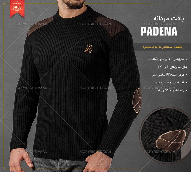 بافت مردانه Padena(مشکی)
