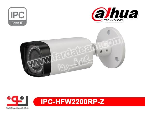 دوربین بولت 2 مگاپیکسل IPC DAHUA داهوا IPC-HFW2200RP-Z