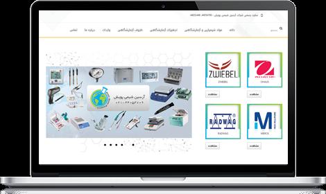 طراحی سایت شرکت آرسین شیمی