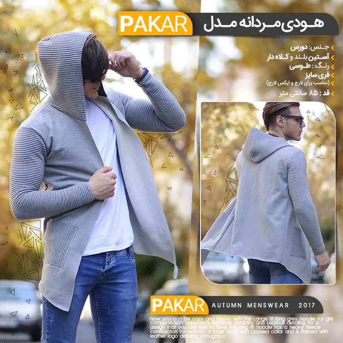 هودي مردانه مدل PAKAR (طوسي)