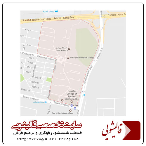 قالیشویی شهرک فرهنگیان