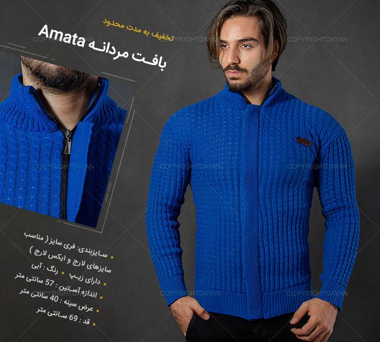 بافت مردانه Amata