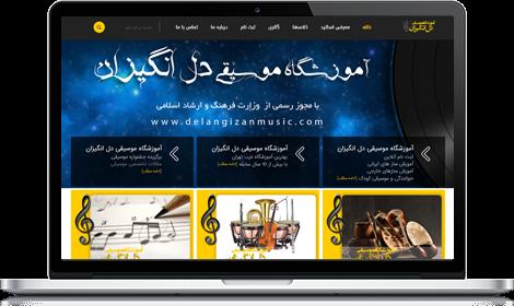 طراحی سایت آموزشگاه موسیقی دل انگیزان