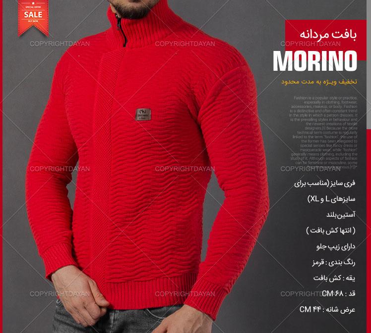 بافت مردانه Morino(قرمز)