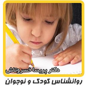 روانشناسی کودک -روانشناسی نقاشی کودکان