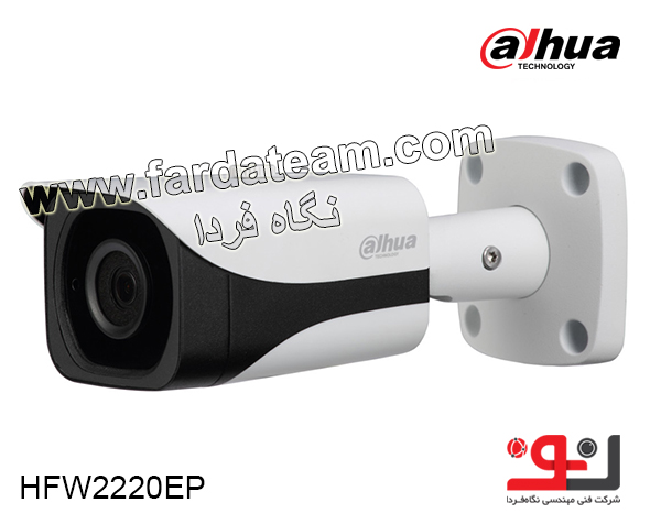 دوربین بولت 2.4 مگاپیکسل HDCVI DAHUA داهوا HAC-HFW2220EP
