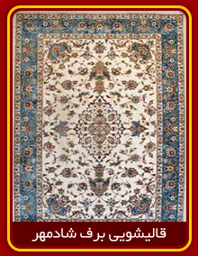 انواع طرح های قالی ایرانی 3