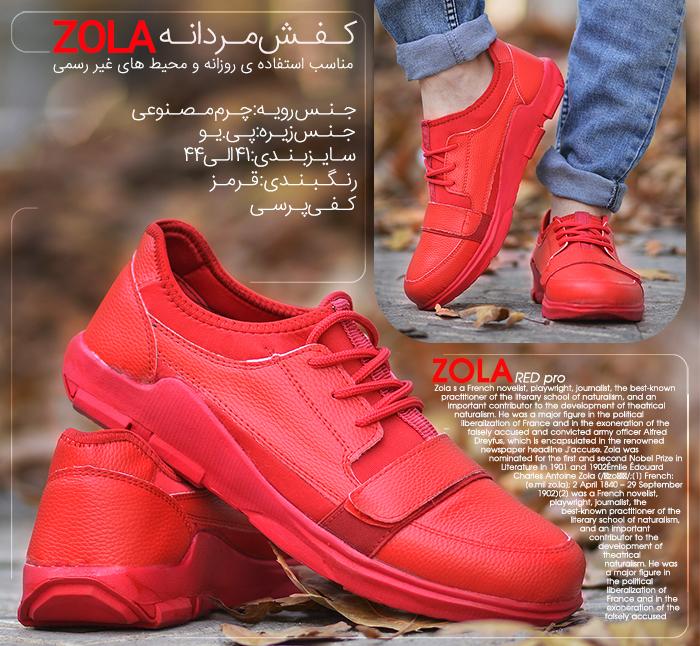 كفش مردانه ZOLA قرمز