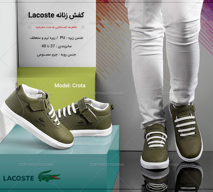 کفش زنانه Lacoste مدل Crota(سبز)