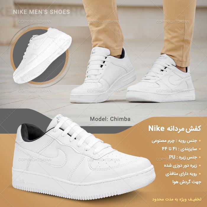 کفش مردانه Nike مدل Chimba(سفید)