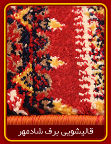 پرداخت فرش قالیشویی