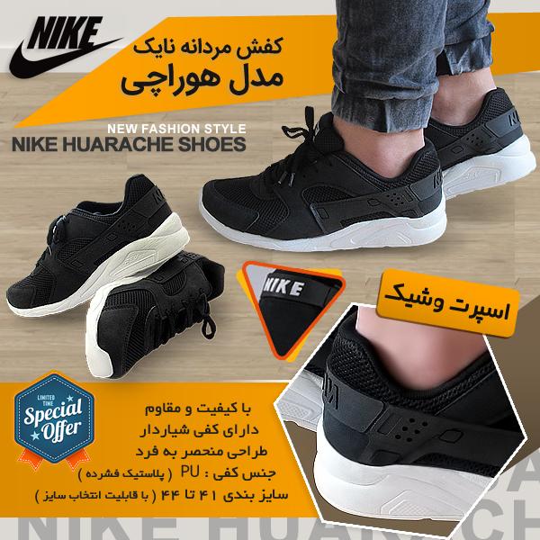 کفش مردانه نایک مدل هوراچی