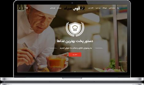 طراحی سایت رستوران قوی سیاه