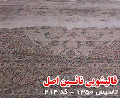 قالیشویی در محدوده تجریش