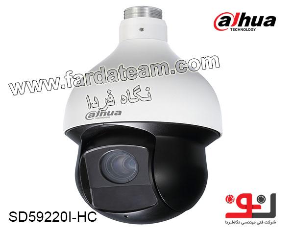 دوربین اسپید دام 1.2 مگاپیکسل DAHUA HDCVI داهوا   SD59220I-HC
