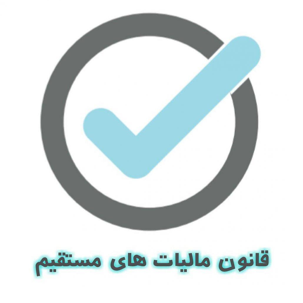 معرفی وثیقه ملکی تا صدور رای شورای عالی مالیاتی