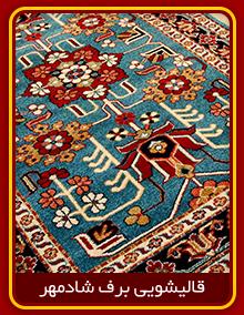 شست و شوی فرش های فانتزی قالیشویی