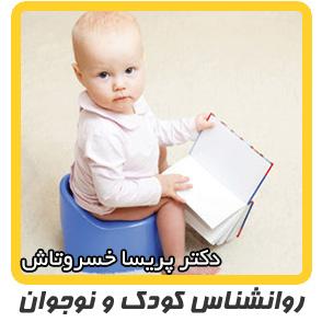 روانشناسی کودک - آموزش آداب دستشویی رفتن