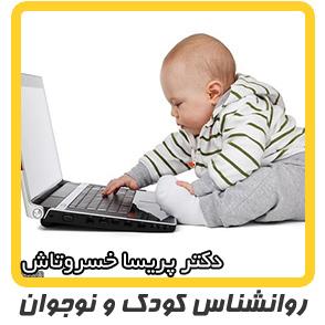 روانشناسی کودک -کمک به یادگیری موثر در کودک (قسمت سوم شامل:موفقیت ،مربی بودن و توجه به فرصت های طلایی یادگیری)