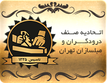 عضو اتحادیه صنف درودگران و مبلسازان تهران