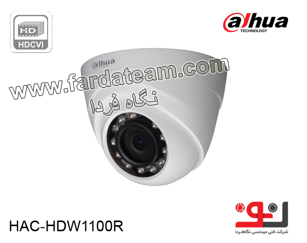 دوربین دام 1 مگاپیکسل HDCVI DAHUA داهوا HAC-HDW1100R