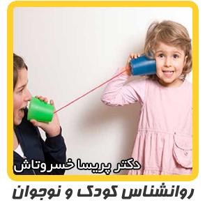 روانشناسی کودک - مهارتهای ارتباطی کودک
