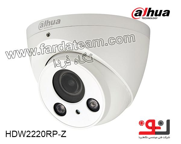 دوربین دام 2.4 مگاپیکسل HDCVI DAHUA داهوا HAC-HDW2220RP-Z