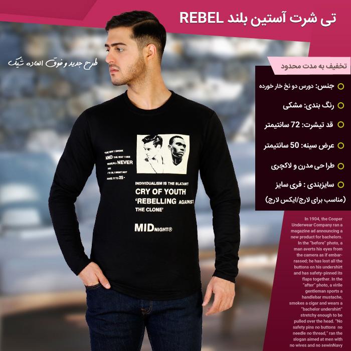 تی شرت آستین بلند Rebel