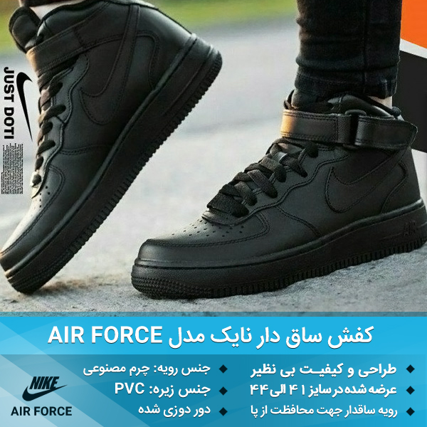 کفش ساق دار نایک مدل Air Force