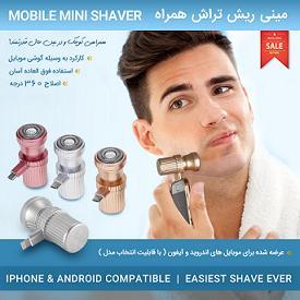 مینی ریش تراش همراه