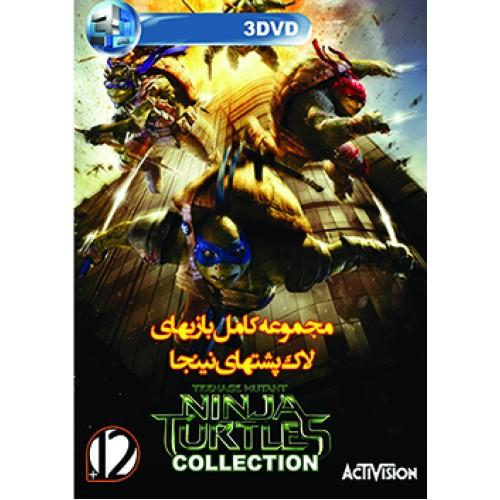 مجموعهی کامل بازیهای لاک پشتهای نینجا
