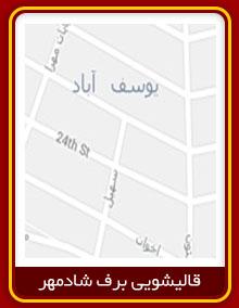 قالیشویی محدوده یوسف آباد 021886600079