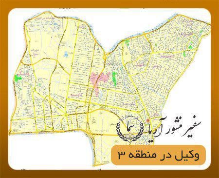وکیل در منطقه 3 تهران