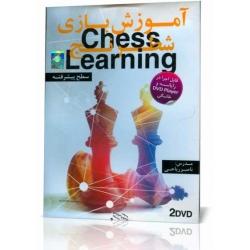 آموزش شطرنج سطح پیشرفته