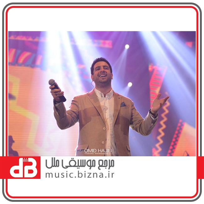 کنسرت امید حاجیلی در کرمان