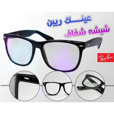 عینک ری بن ویفری با شیشه شفاف