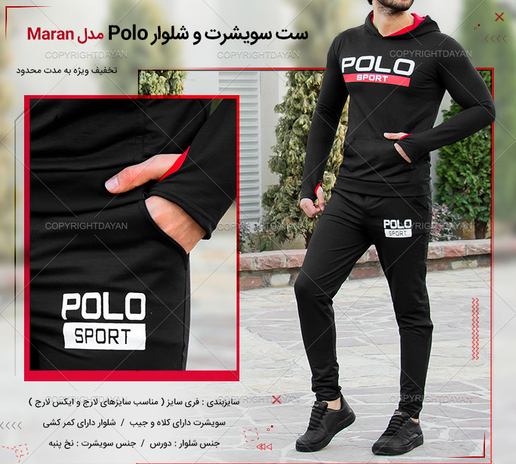 ست سویشرت و شلوار Polo مدل Maran