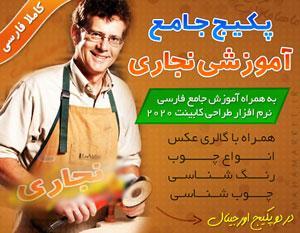 آموزشی فارسی نجاری (MDF) و آموزش طراحی کابینت